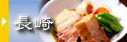 長崎の郷土料理